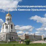 Каменск-Уральский: история и достопримечательности